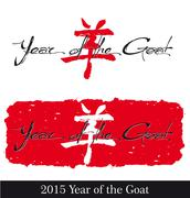 Symbol n year of the goat - artistic text Stock Illustration