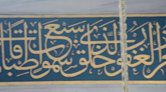 Verses From Holy Quran on The Wall Pan Stock Footage