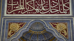 Mihrab Closeup Stock Footage