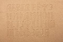 Russian alphabet  written on the sand - stock photo