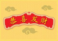 Stock Illustration of Chinese New Year Wealth and Prosperity Greeting Design
