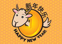 Cute Goat and Ancient Chinese Coin for Chinese New Year - stock illustration