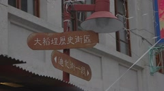 Close-up street sign - Ningxia night market Stock Footage