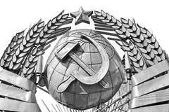 Soviet State Emblem - Russia Stock Photos
