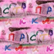 Stock Illustration of seamless The colour alphabet watercolor artist wallpaper modern