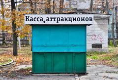 Ticket office of attractions in the Soviet amusement park Kuvituskuvat