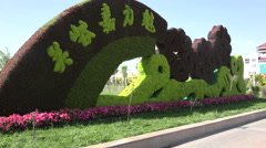 Flower and plant sculpture of Jiayuguan Stock Footage