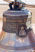 Orthodox bell in New Jerusalem monastery - Istra Russia Stock Photos