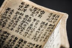 Closeup of a Old Calligraphy Book Stock Photos