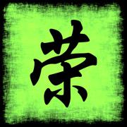 Honor in Chinese Calligraphy Stock Illustration