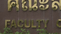 Front of Faculty of Social Sciences at Srinakharinwirot University (SWU) Stock Footage
