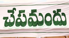 Sign Board in Telugu Stock Footage