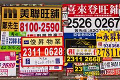 Empty shops for lease with rental advertisement in Mong Kok - stock photo