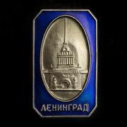 Soviet badge with the inscription Leningrad - stock photo