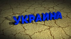 The inscription Ukraine amid scorched earth - stock footage