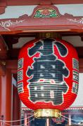 Big lantern at Asakusa Kannon Temple (Sensoji) Stock Photos