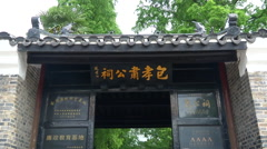 The Gate of the Lord Bao Temple, Hefei, China. Stock Footage