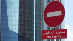 No entry sign in Arabic in front of Etihad Towers in Abu Dhabi Stock Footage