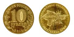 Ten Ruble Coin - Crimean Republic 2014 - stock photo