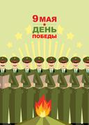 9 May. Victory day. 70 years of age. Military chorus. Congratulation of veter - stock illustration