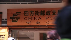 Post office sign in chinese and dongba symbols in Lijiang old town Stock Footage