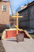 Memorial Cross on the site of an old believers church in Samara, Russia Stock Photos