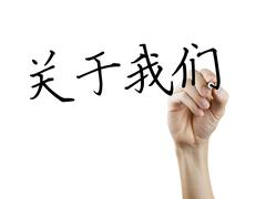 Simplified Chinese words for About us Stock Photos