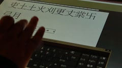 Typing chinese calligraphy hieroglyph mandarine letters on touchscreen keyboard Stock Footage