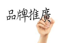 Traditional Chinese words for Branding Stock Illustration