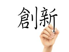 Stock Illustration of traditional Chinese words for Innovation