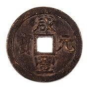 ancient Qing Dynasty chinese coin - stock photo