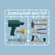 Construction tools Plastic model kits. Set for men-House master. Russian tran Stock Illustration