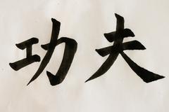 Chinese calligraphy: kung fu - stock photo