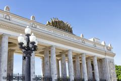 The central gate to the Gorky Park - stock photo