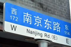 Shanghai - Nanjing Road Stock Photos