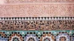 Madrasa Bou Inania of Fez. Morocco  Stock Photos