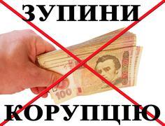 inscription stop corruption in Ukrainian and money - stock illustration