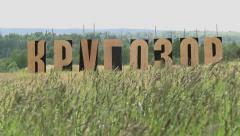 """Festival """"Outlook"""" in the field - stock footage"""