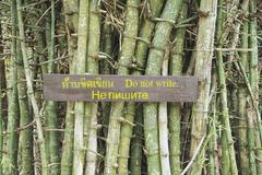 Do not write sing at the clump of bamboo trunks. Stock Photos