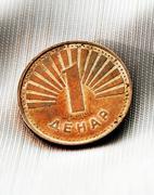 One denar coin of Macedonia - stock photo