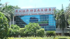 Shenzhen Special Economic Zone Nantou checkpoint Stock Footage