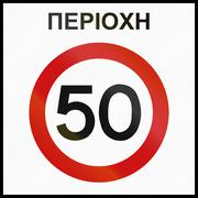 50-Zone In Greece Stock Illustration