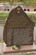 Fort 5, memorial stone in honor of the heroes of the Soviet Union - stock photo