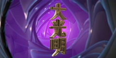 Reiki symbols for relaxation, and meditation Stock Footage