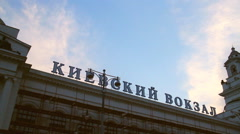 Russia.Moscow - 2013: The title of Kievsky Railway Terminal Stock Footage