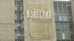 "Moscow, Russia, 2015 - old building of ""Izvestia"" newspaper. Stock Footage"