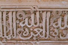 Islamic writting Alhambra - stock photo