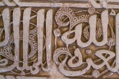 Inscriptions in Alhambra Stock Photos