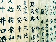 Nikko - stock photo