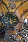Inside Hagia Sophia Mosque in Istanbul - stock photo
